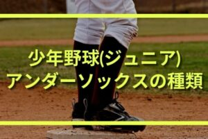 少年野球(ジュニア)アンダーソックスの種類と選び方|5本指ソックスがおすすめ!