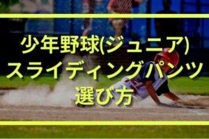 少年野球(ジュニア)スライディングパンツの選び方|おすすめはパッド付き!