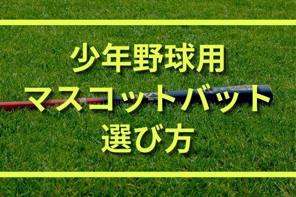 少年野球用(ジュニア)マスコットバットの選び方