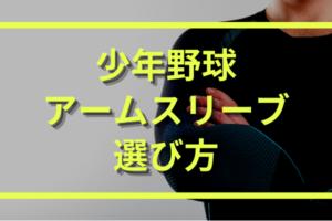 【少年野球用(ジュニア)】アームスリーブ(肘サポーター)の選び方