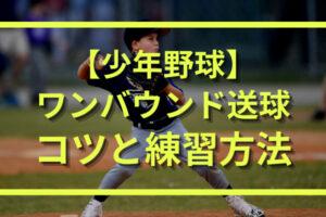 少年野球は山なり送球よりワンバウンド送球!その意味やコツ&練習方法をご紹介