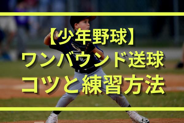 少年野球のワンバウンド送球のコツ