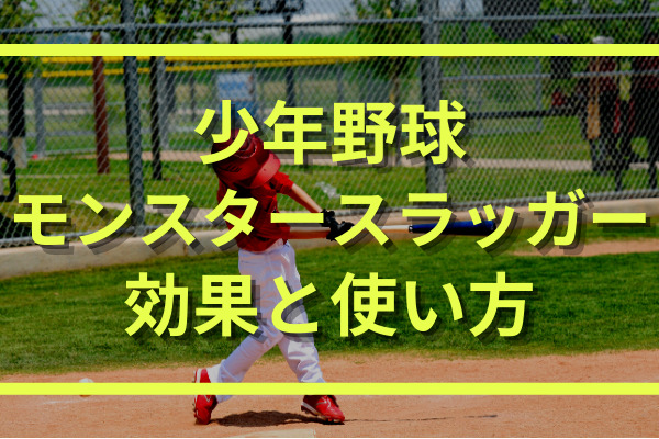 少年野球用モンスタースラッガーの効果と正しい使い方