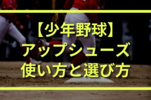 少年野球(ジュニア用)アップシューズの選び方とおすすめ4選!