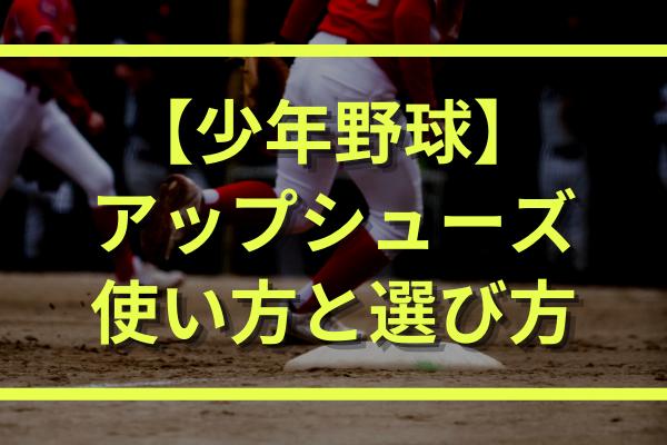少年野球(ジュニア用)アップシューズの選び方