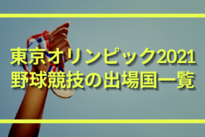 【2021年】野球競技:東京オリンピックの出場国|2カ国少ない理由とは?