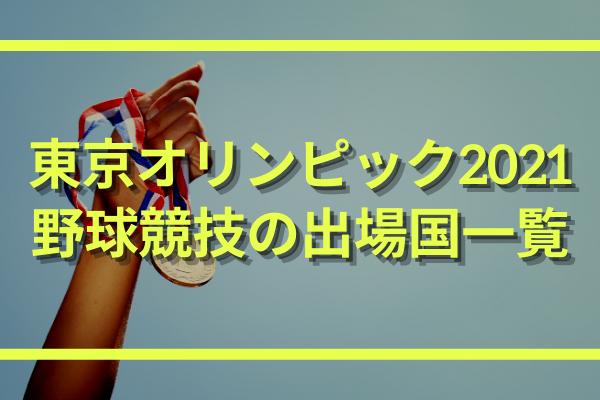 2021年の東京オリンピック野球競技に出場する国