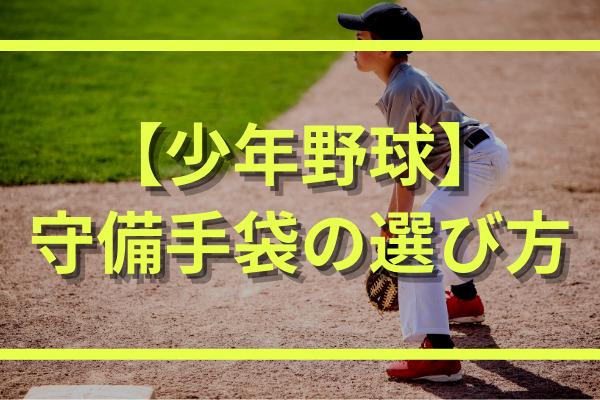 少年野球(ジュニア用)の守備手袋を選びときのポイント