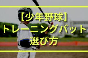 少年野球(ジュニア用)トレーニングバットの選び方|おすすめ5選をご紹介!