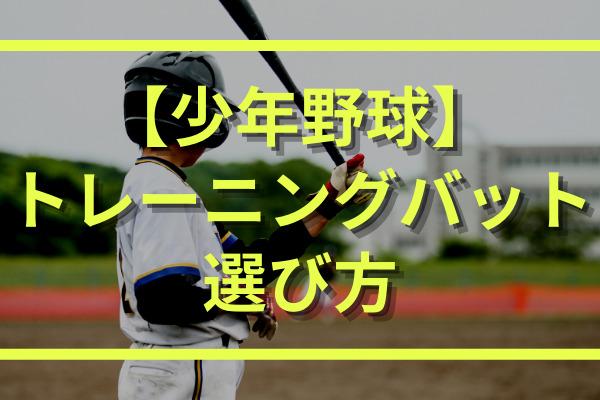 少年野球(ジュニア用)トレーニングバットの選び方まとめ