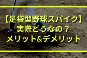 【足袋型野球スパイクってどうなの?】メリット&デメリットと高校野球で使える?
