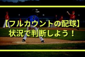 【野球】フルカウントの配球の考え方|キャッチャーは状況で判断しよう!
