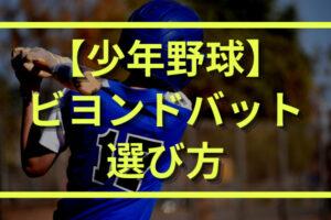 【少年野球】ビヨンドバット(ミズノ)の選び方|どれが1番おすすめ?