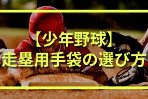 【少年野球】走塁用手袋の選び方|走塁ガード手袋(スライディングミット)以外のおすすめもご紹介