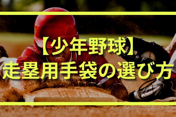 走塁用手袋を装着してる少年野球