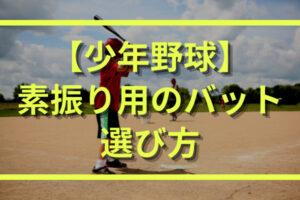 【少年野球】素振り用バットの選び方|おすすめのバットもご紹介