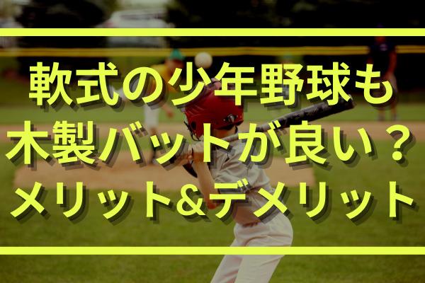 軟式野球で木製バットを使ってる少年