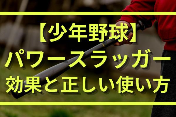 パワースラッガーを正しく使って効果を得ている少年野球