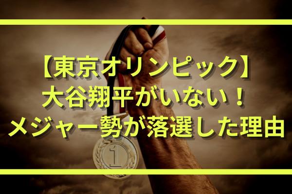 野球の東京オリンピック代表に大谷翔平がいない理由