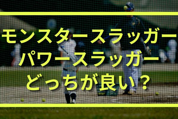 モンスタースラッガーとパワースラッガーを使ってる野球少年