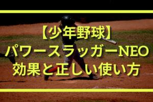 少年野球用のパワースラッガーNEOの効果と使い方 おすすめも紹介!