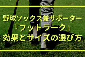 根尾昂の愛用野球ソックス『フットラーク』の効果とサイズの選び方