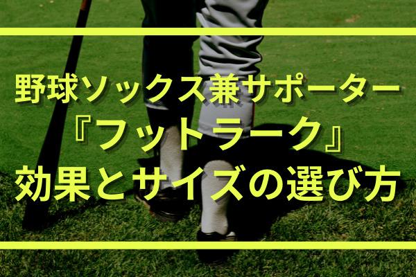 野球ソックス&サポーター「フットラーク」の効果