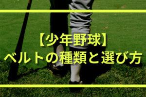 少年野球のベルトの種類と選び方 おすすめのジュニア用ベルトはこれ!