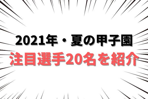 2021年・夏の甲子園(高校野球)のプロ注目選手たち