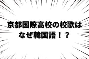 なぜ?京都国際高校の校歌が韓国語(ハングル)の理由|日本語訳の歌詞まとめ