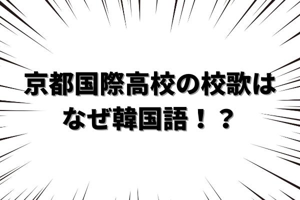 なぜ京都国際高校の校歌は韓国語(ハングル)なのか