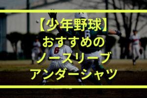 少年野球におすすめのジュニア向けノースリーブアンダーシャツ2選