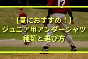 少年野球の夏用におすすめのジュニア向けアンダーシャツの種類と選び方