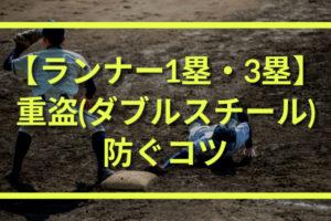 ランナー1塁・3塁の重盗(ダブルスチール)を防ぐ5つのコツ