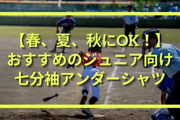 野球におすすめのジュニア向け七分袖アンダーシャツ3選