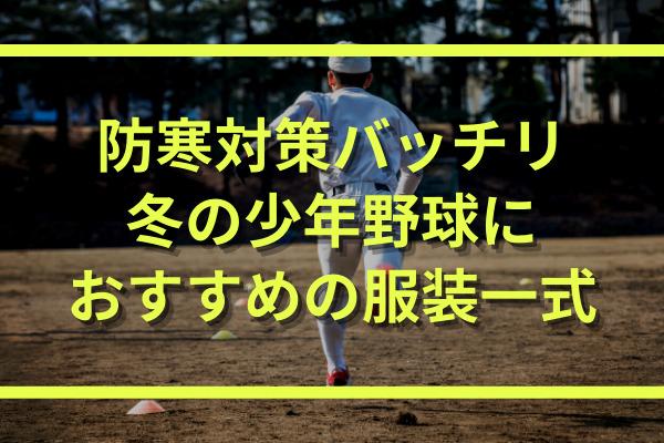 冬の少年野球におすすめの防寒対策バッチリの服装一式