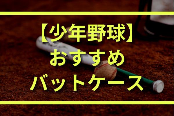 少年野球のバットケースの選び方とジュニアに人気のおすすめ5選